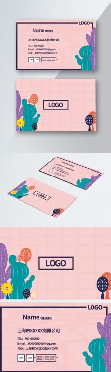 原创粉色小清新植物手绘创意名片