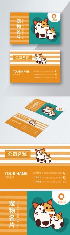 卡通可爱猫咪宠物名片