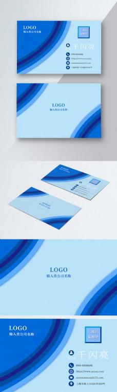蓝色简洁创意名片