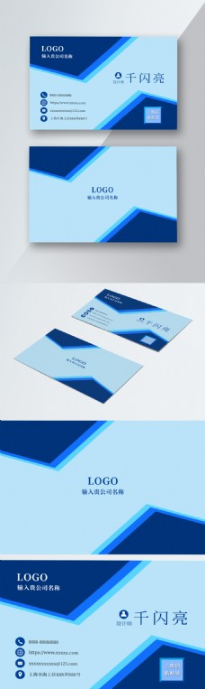 蓝色精致商务名片