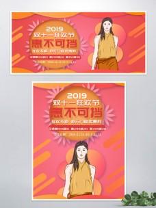 双11流体女装促销banner