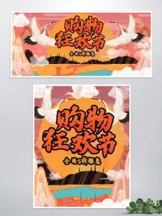电商双11国潮风格手绘banner海报