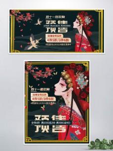 淘宝天猫国潮风双11海报banner