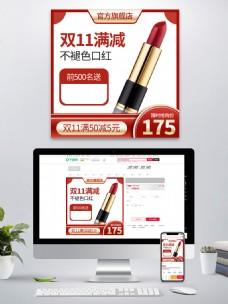 淘宝天猫双11促销活动口红主图直通车模板