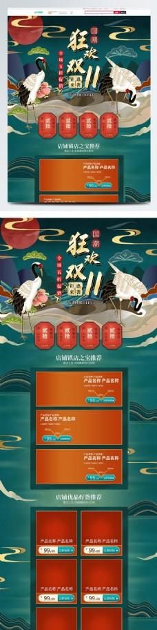 电商淘宝双十一狂欢促销烫金中国风首页