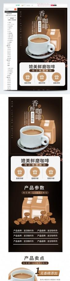 速溶咖啡详情页奶茶乌龙茶饮品电商淘宝