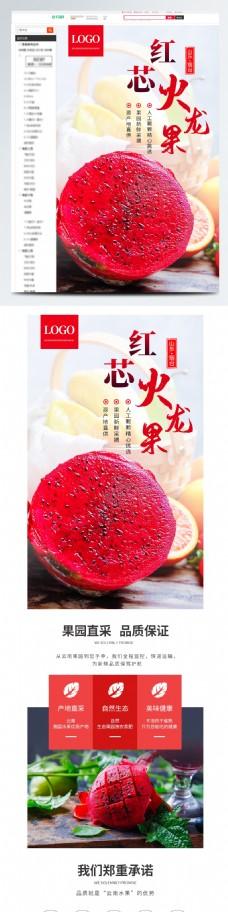 电商淘宝水果越南红心火龙果详情页790