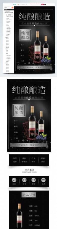 红酒葡萄酒详情页