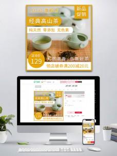 茶叶淘宝主图源文件