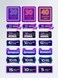 双11霓虹风优惠券