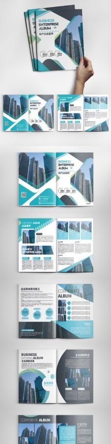 高端简洁蓝色企业画册