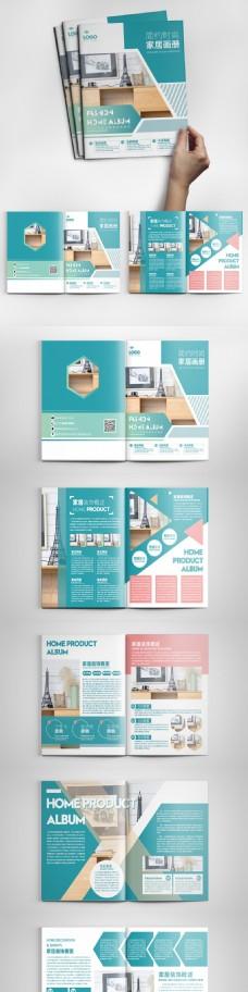 小清新简约家居画册设计