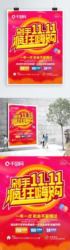 原创双十一红黄促销疯狂嗨购电商节海报