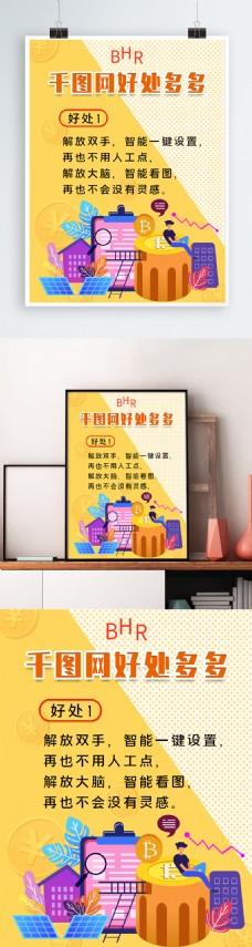 企业宣传金融海报