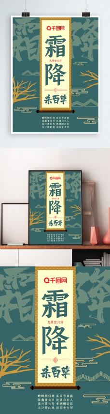 中国传统节日二十四节气霜降古典古风海报