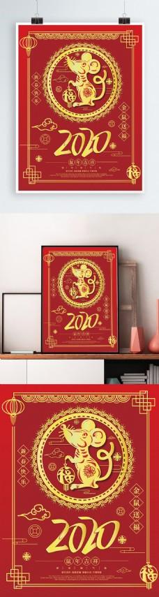 2020鼠年海报新春快乐新年海报
