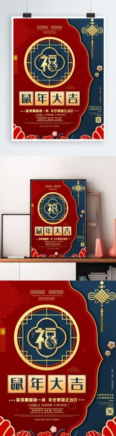 原创2020新年鼠年大吉鼠年海报设计