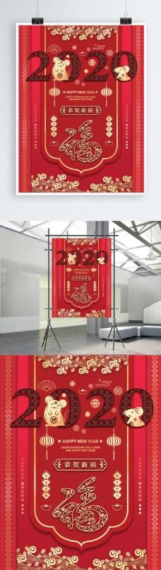 原创鼠年海报新年海报节日活动海报板式设计