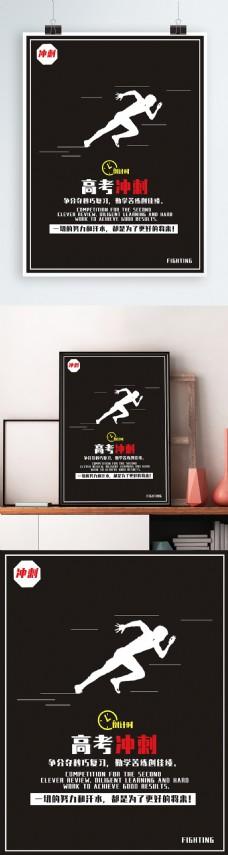 奋斗努力奔跑冲刺高考海报设计