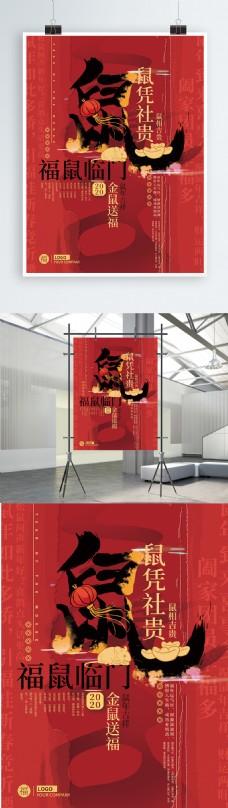 原创红色大气2020鼠年字体海报