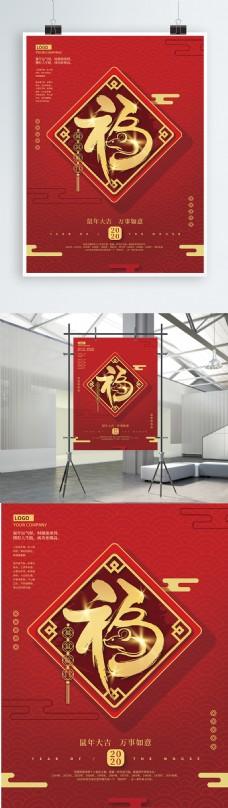 原创红色喜庆鼠年创意字体海报