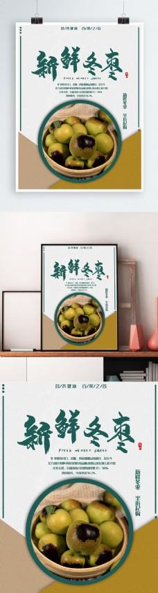 冬枣海报水果健康
