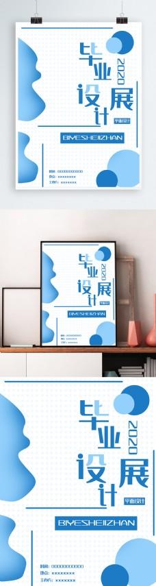 毕业设计展海报简约