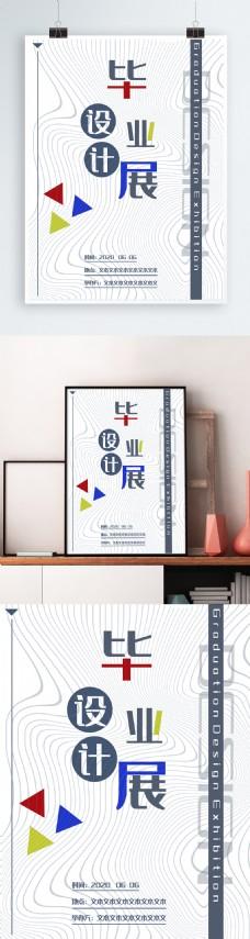 毕业设计展色块海报