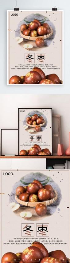 中国风墨迹剪影冬枣海报设计