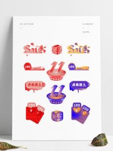 双十一活动红包礼盒淘宝图标红粉黄紫配色