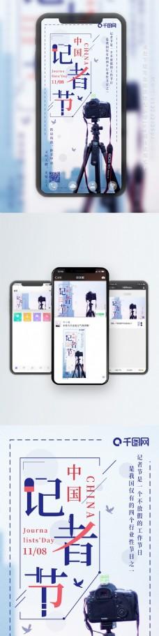 中国记者日简约手机海报配图