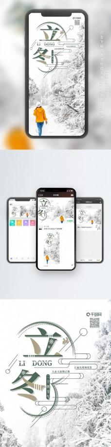 手机用图二十四节气立冬摄影图