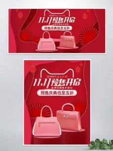 红色简约箱包双11狂欢节预售banner