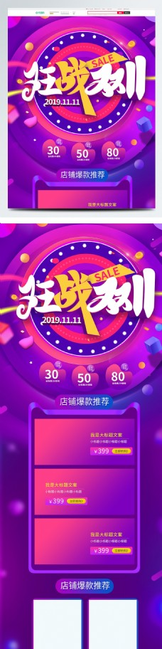 活动促销风淘宝双十一紫色炫酷促销首页