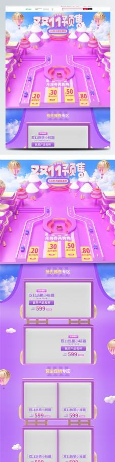 紫色C4D渲染电器双11预售电商场景首页