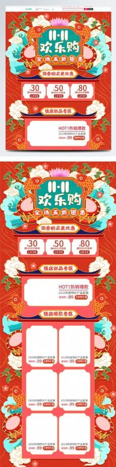 红色烫金中国风双11欢乐购活动首页
