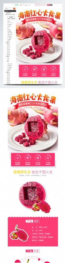 淘宝电商简约小清新火龙果红肉详情模板