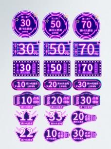 双11双十一霓虹灯风电商装修优惠券模板