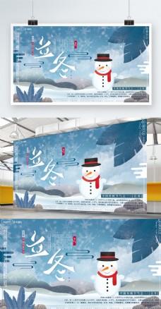 原创手绘风小清新简约传统节气立冬雪人展板