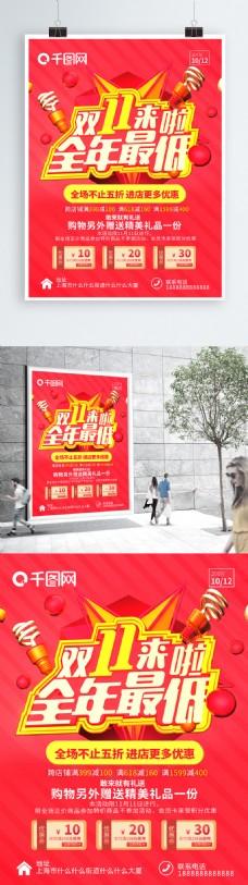 原创双十一红黄促销全年最低电商节海报