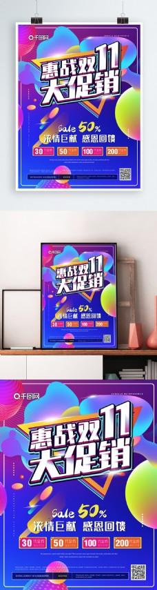 简约原创双11炫彩促销海报