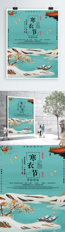简约大气中国风寒衣节节日海报