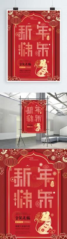 原创字体设计鼠年海报春节新年海报排版