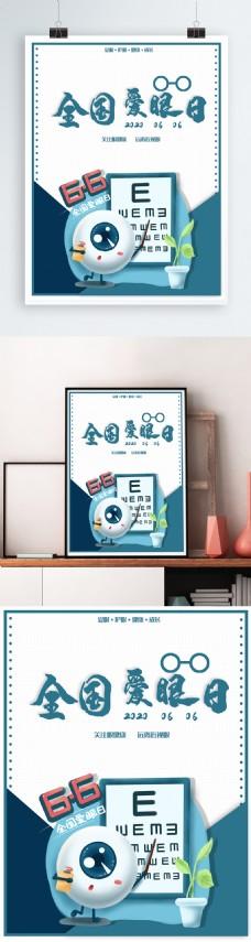 爱眼海报全国健康