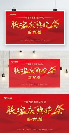 红色喜庆热闹大气联欢周年庆典晚会签到墙