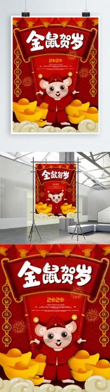 原创手绘红色喜庆鼠年贺岁2020新年海报