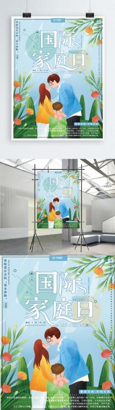 原创插画小清新简约国际家庭日宣传海报