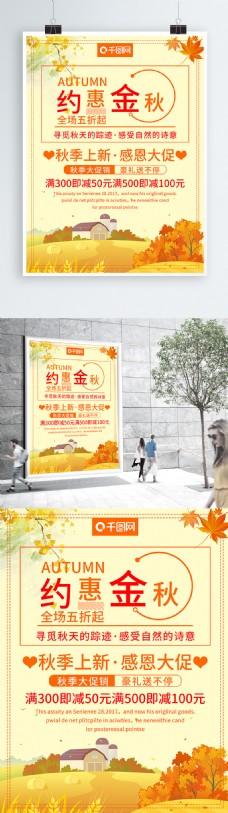 金秋十月节日促销海报