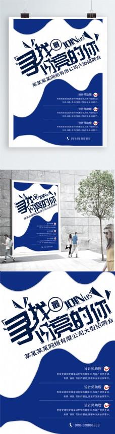 蓝色商务招聘海报