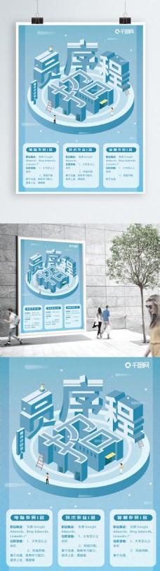 蓝色程序员招聘2.5d海报